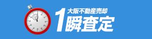 大阪不動産売却 1瞬査定